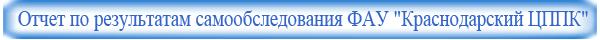 """Отчет по результатам самообследования ФАУ Краснодарский ЦППК"""""""